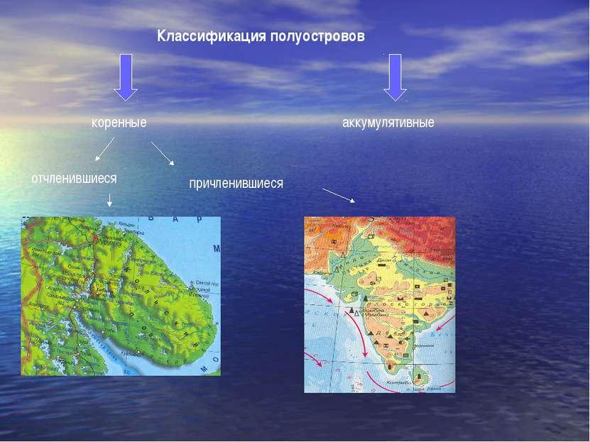 Классификация полуостровов коренные аккумулятивные отчленившиеся причленившиеся