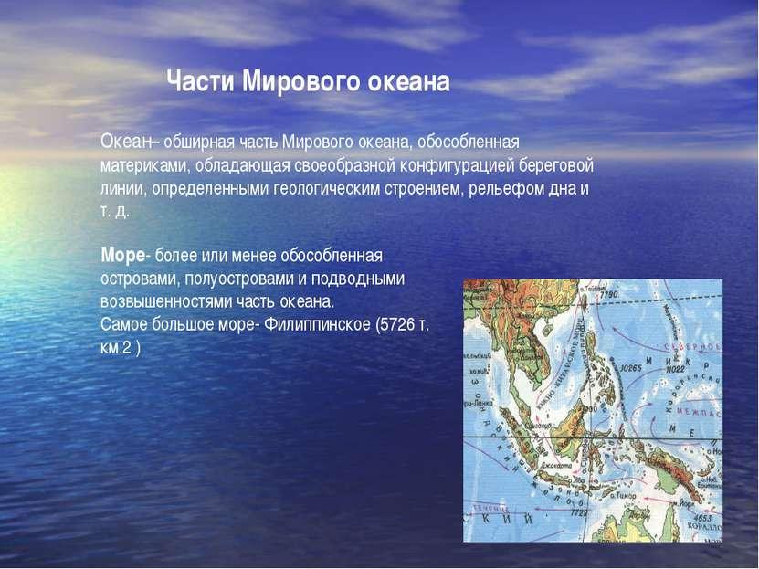 Части Мирового океана Океан– обширная часть Мирового океана, обособленная мат...