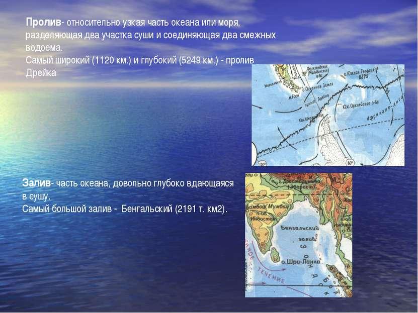 Пролив- относительно узкая часть океана или моря, разделяющая два участка суш...