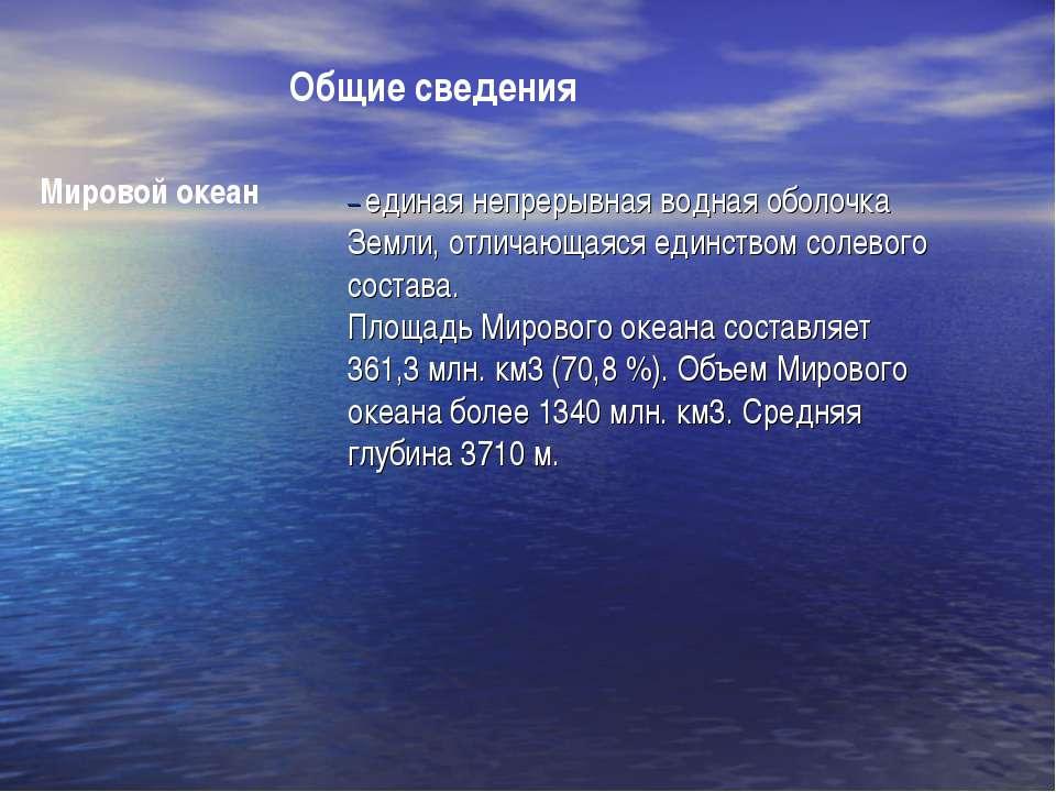 – единая непрерывная водная оболочка Земли, отличающаяся единством солевого с...