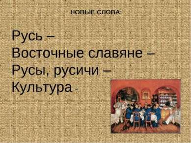 Русь – Восточные славяне – Русы, русичи – Культура - НОВЫЕ СЛОВА: