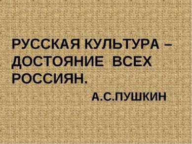 РУССКАЯ КУЛЬТУРА – ДОСТОЯНИЕ ВСЕХ РОССИЯН. А.С.ПУШКИН