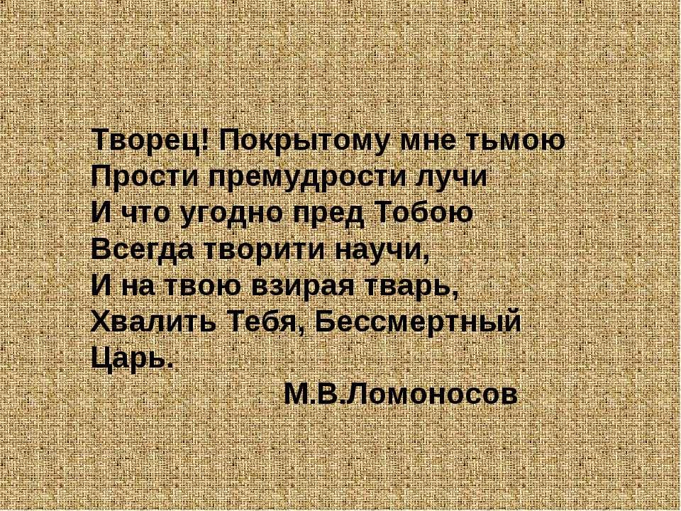 Творец! Покрытому мне тьмою Прости премудрости лучи И что угодно пред Тобою В...