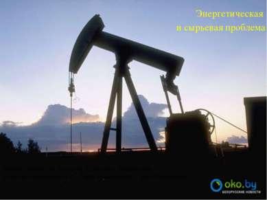 Энергетическая и сырьевая проблема Работа ученика 10-А класса Смыслова Владис...