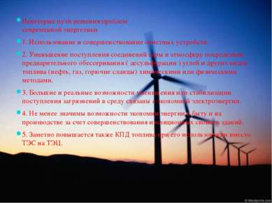 Некоторые пути решения проблем современной энергетики 1. Использование и сове...