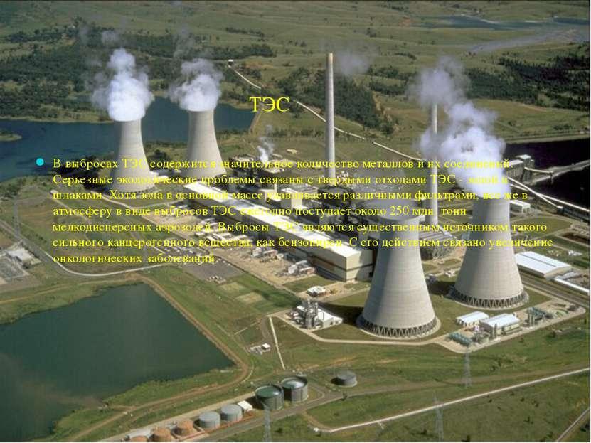 ТЭС В выбросах ТЭС содержится значительное количество металлов и их соединени...