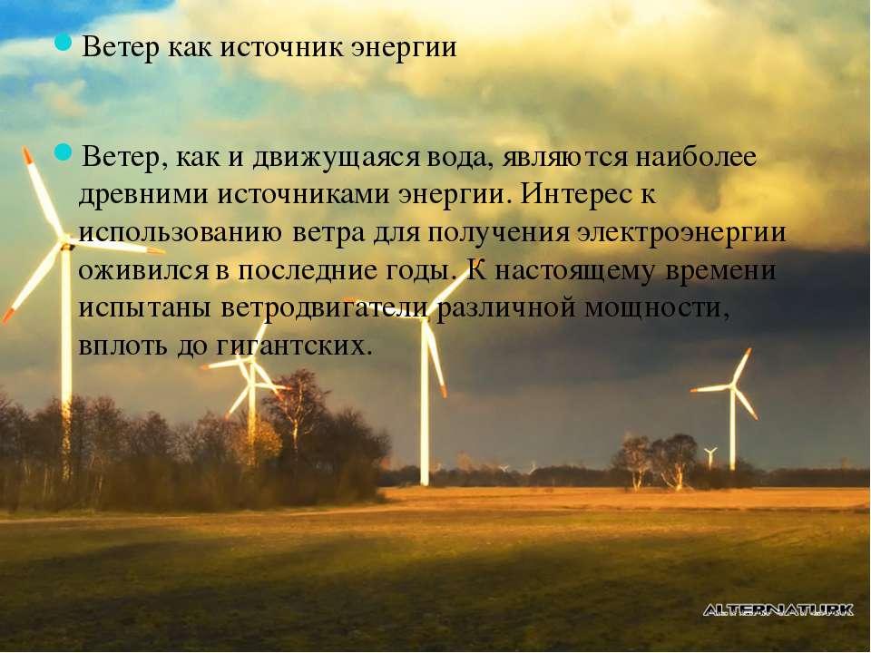 Ветер как источник энергии Ветер, как и движущаяся вода, являются наиболее др...