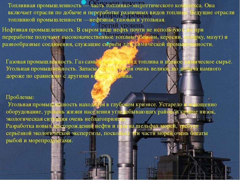 Топливная промышленность — часть топливно-энергетического комплекса. Она вклю...
