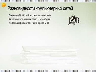 Гимназия № 192 «Брюсовская гимназия» Калининского района Санкт–Петербурга учи...