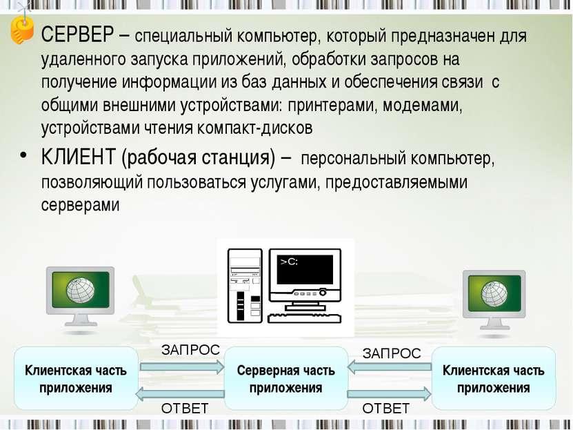 СЕРВЕР – специальный компьютер, который предназначен для удаленного запуска п...