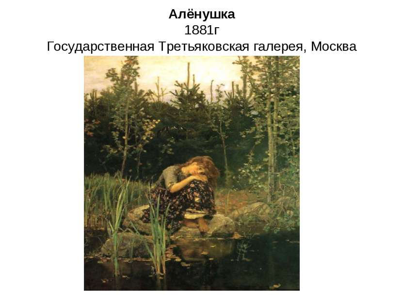 Алёнушка 1881г Государственная Третьяковская галерея, Москва