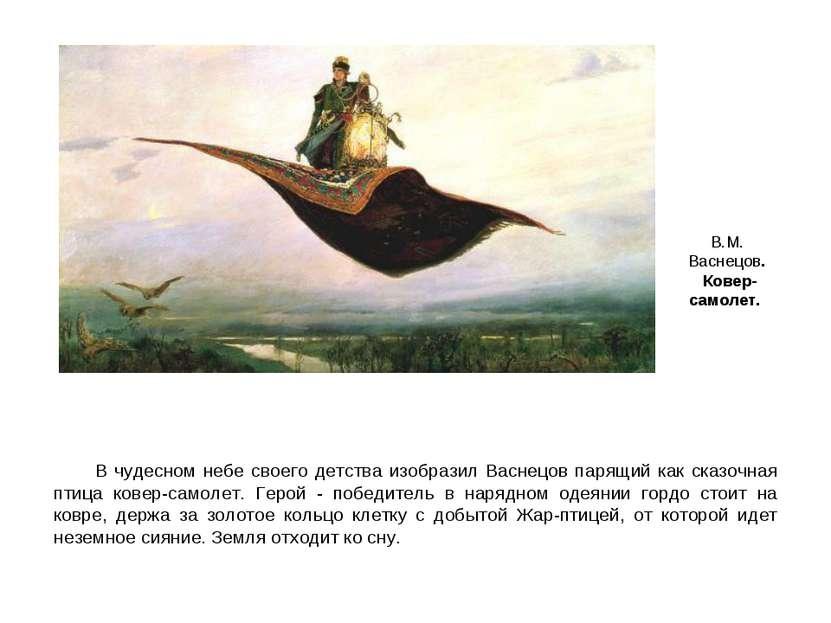 В чудесном небе своего детства изобразил Васнецов парящий как сказочная птица...