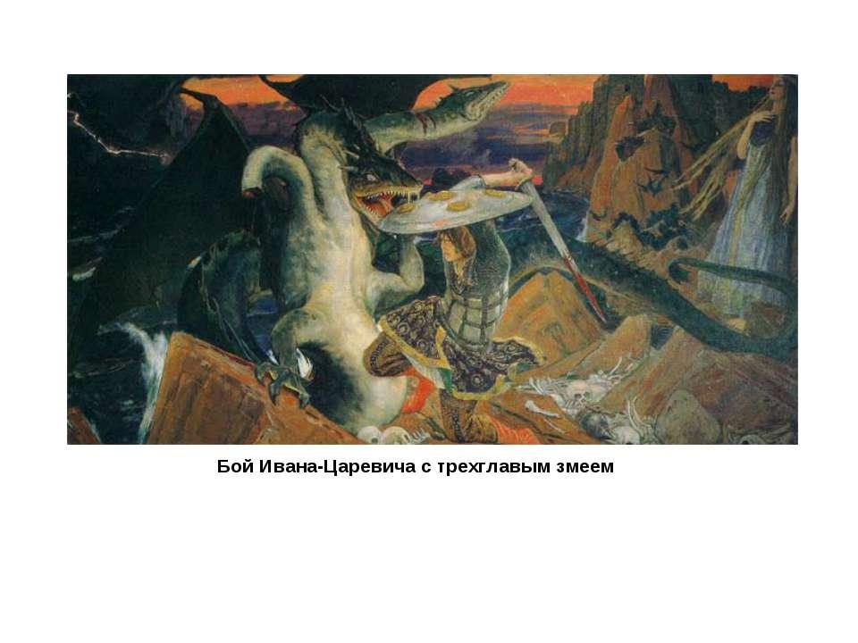 Бой Ивана-Царевича с трехглавым змеем