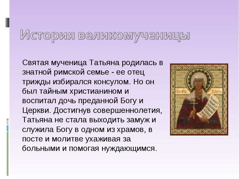 Святая мученица Татьяна родилась в знатной римской семье - ее отец трижды изб...
