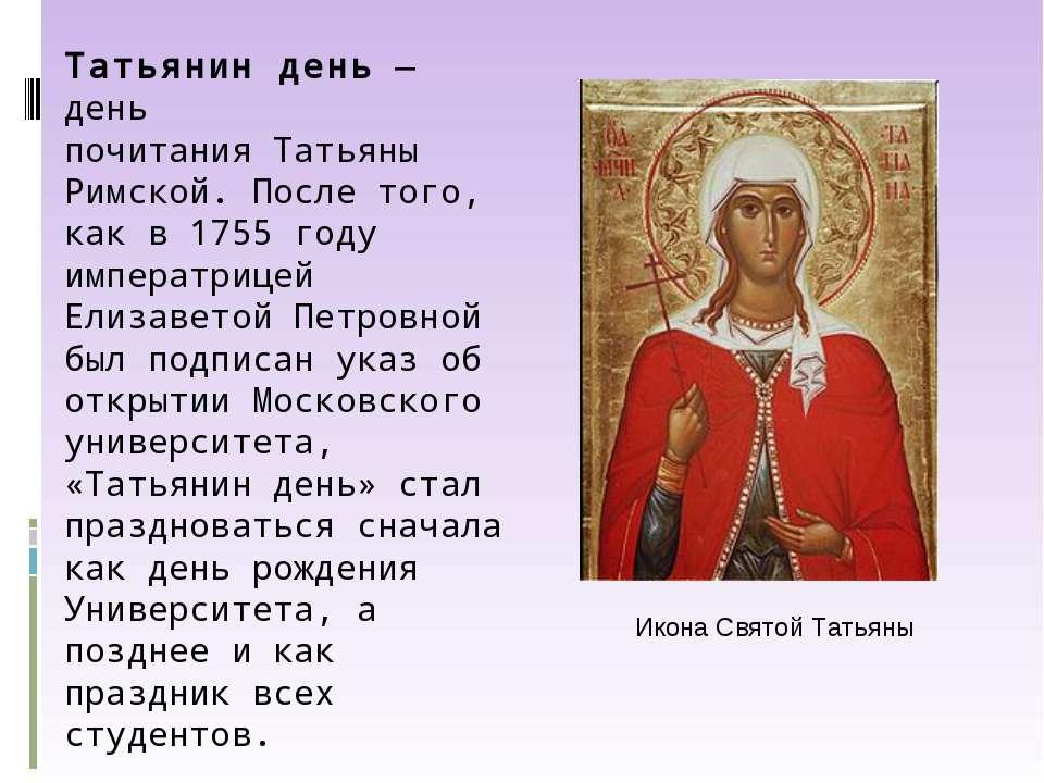 Татьянин день— день почитания Татьяны Римской. После того, как в 1755 году и...