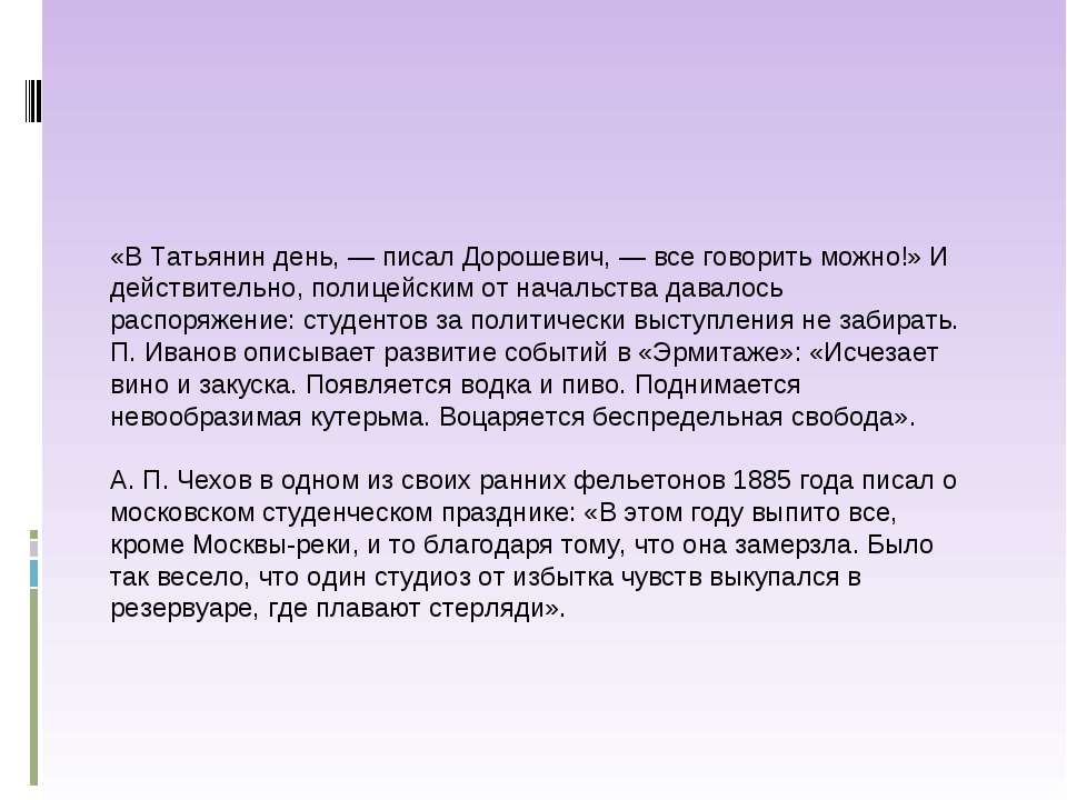 «В Татьянин день, — писал Дорошевич, — все говорить можно!» И действительно, ...