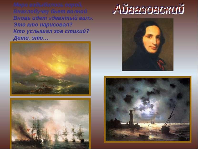 Море вздыбилось горой, Внахлобучку бьет волной Вновь идет «девятый вал». Это ...
