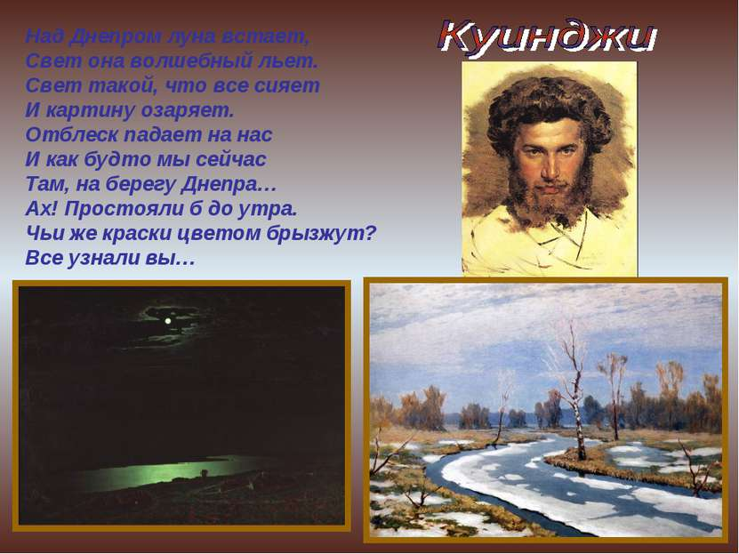Над Днепром луна встает, Свет она волшебный льет. Свет такой, что все сияет И...