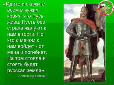 «Идите и скажите всем в чужих краях, что Русь жива. Пусть без страха жалуют к...