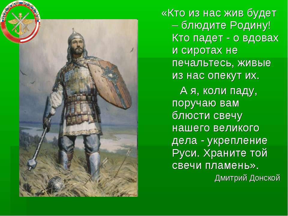 «Кто из нас жив будет – блюдите Родину! Кто падет - о вдовах и сиротах не печ...