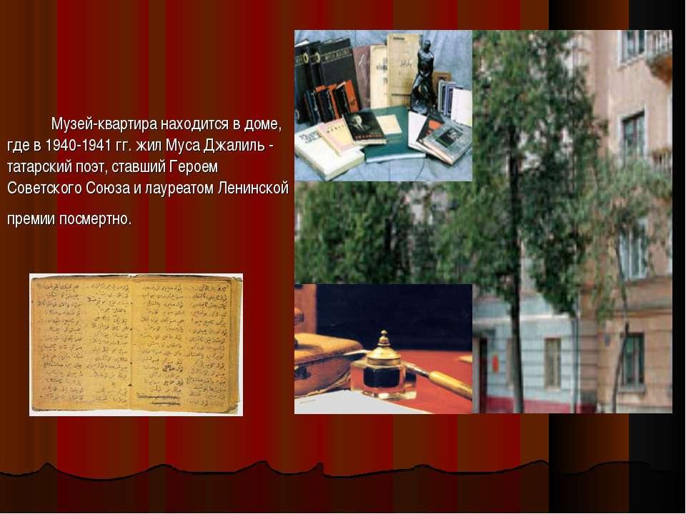 Музей-квартира находится в доме, где в 1940-1941 гг. жил Муса Джалиль - татар...