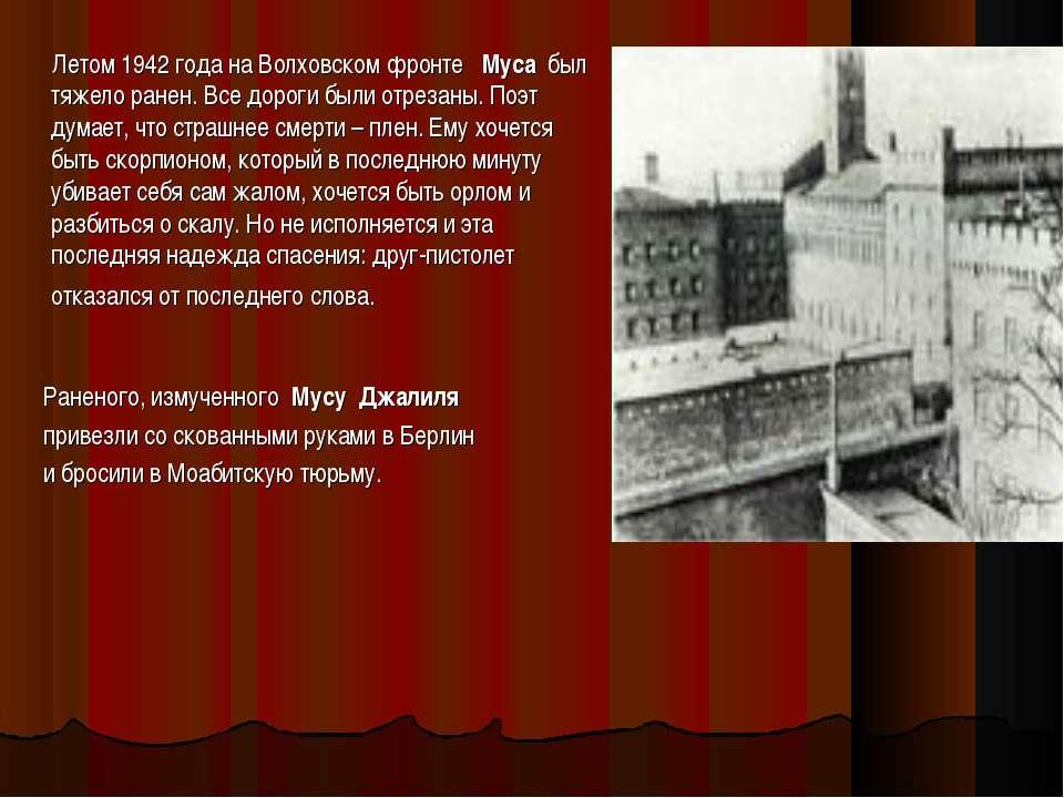 Летом 1942 года на Волховском фронте  Муса был тяжело ранен. Все дороги был...