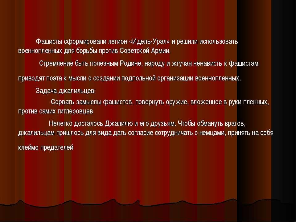 Фашисты сформировали легион «Идель-Урал» и решили использовать военнопленных ...