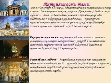 Актуальность темы Санкт-Петербург, бесспорно, является одним из крупнейших це...