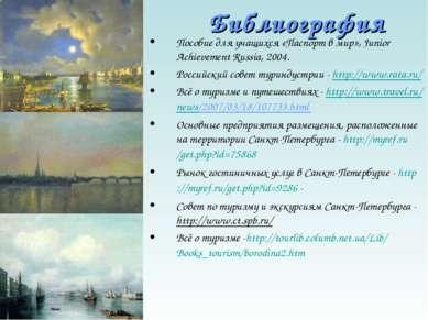 Библиография Пособие для учащихся «Паспорт в мир», Junior Achievement Russia,...