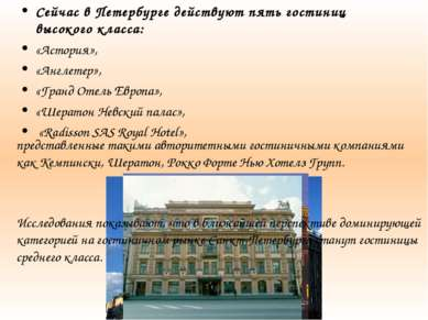 Сейчас в Петербурге действуют пять гостиниц высокого класса: «Астория», «Англ...