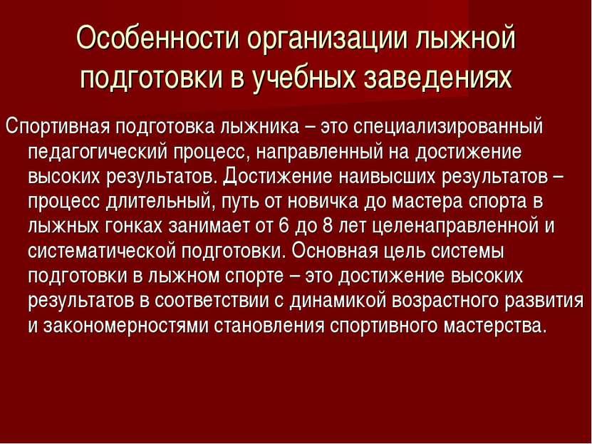 Особенности организации лыжной подготовки в учебных заведениях Спортивная под...