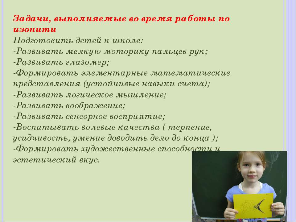 Задачи, выполняемые во время работы по изонити Подготовить детей к школе: -Ра...