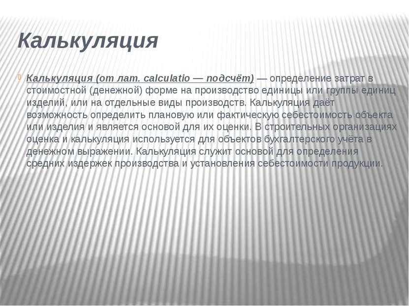 Калькуляция Калькуляция (от лат. calculatio — подсчёт) — определение затрат в...