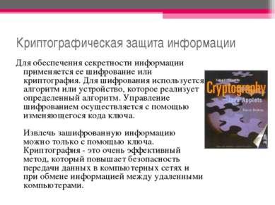 Криптографическая защита информации Для обеспечения секретности информации пр...