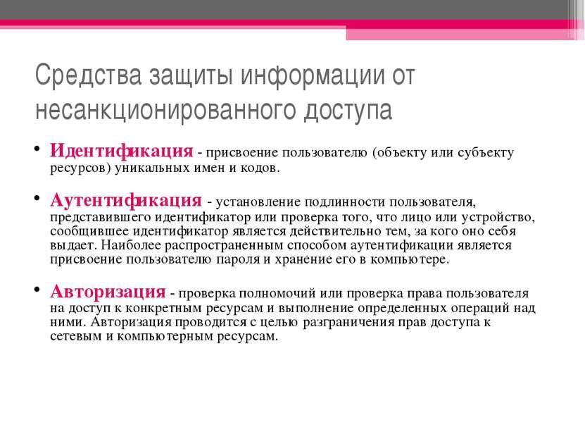 Средства защиты информации от несанкционированного доступа Идентификация - пр...