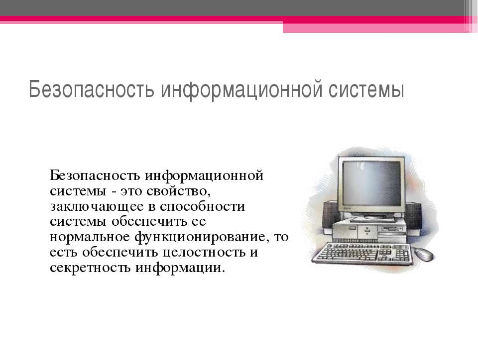 Безопасность информационной системы Безопасность информационной системы - это...