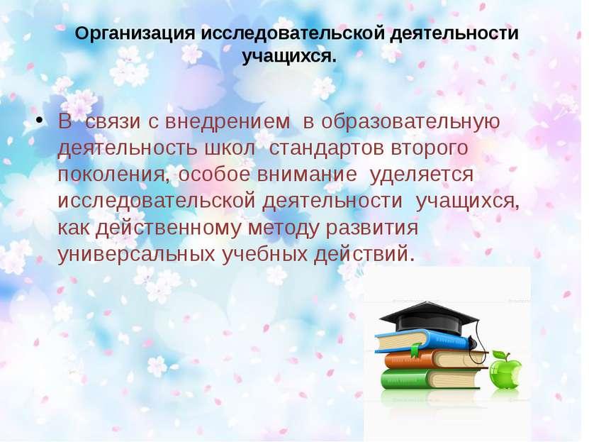 Организация исследовательской деятельности учащихся.  В связи с внедрением ...