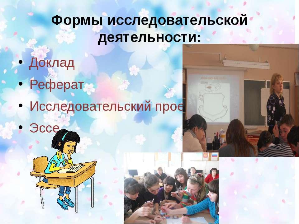 Формы исследовательской деятельности: Доклад Реферат Исследовательский проект...