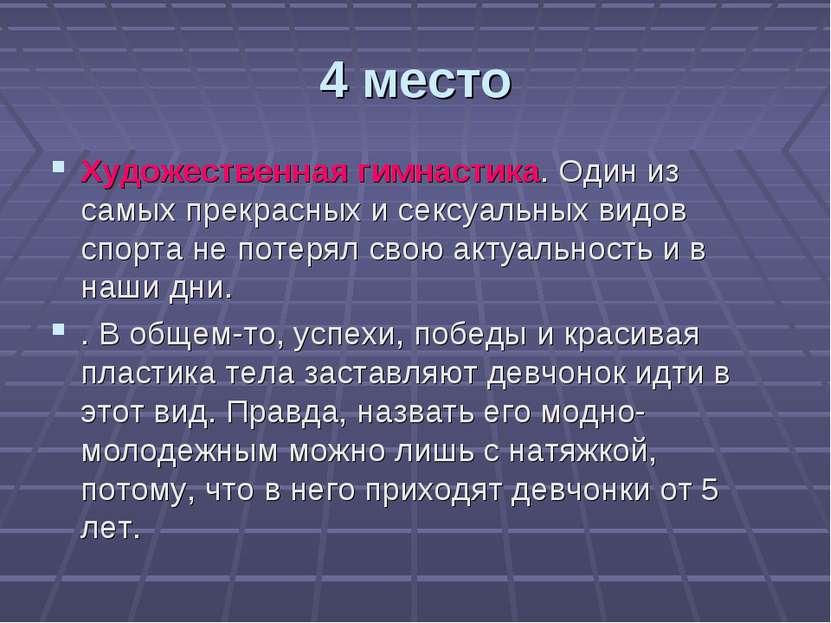Объекты и субъекты преступлений (по русской правде)