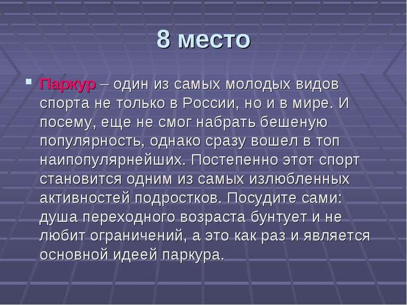 8 место Паркур – один из самых молодых видов спорта не только в России, но и ...