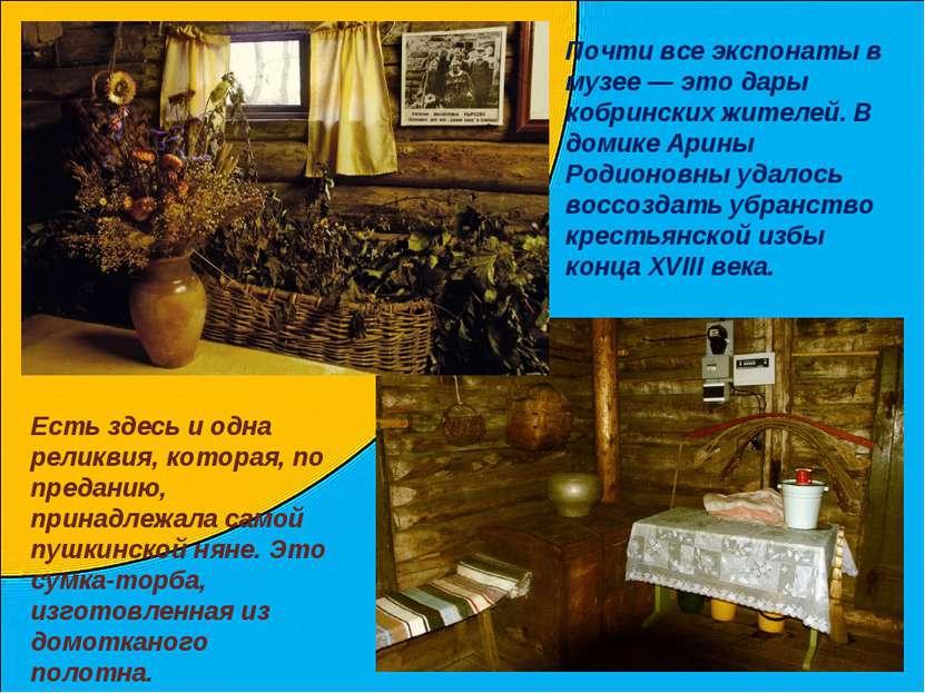 Почти все экспонаты в музее — это дары кобринских жителей. В домике Арины Род...
