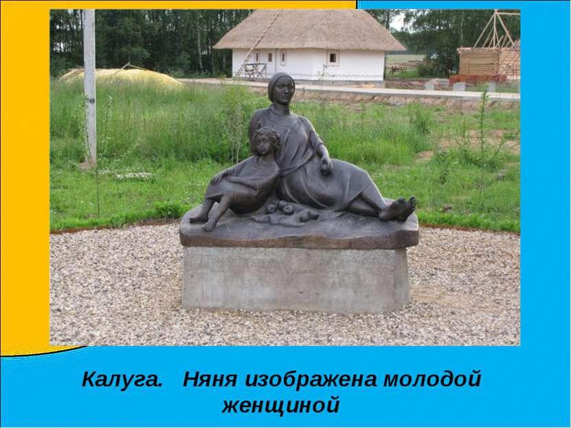 Калуга. Няня изображена молодой женщиной