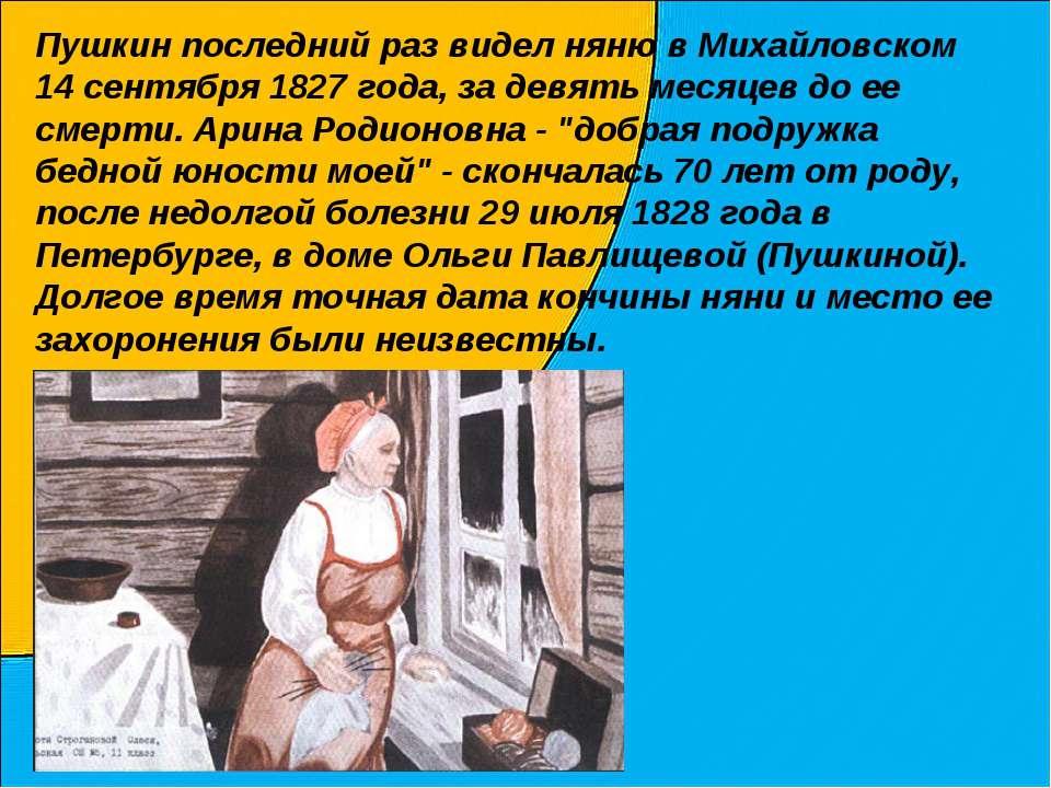 Пушкин последний раз видел няню в Михайловском 14 сентября 1827 года, за девя...