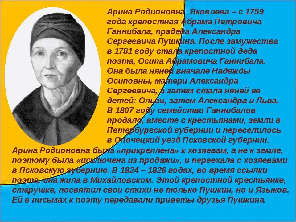 Арина Родионовна Яковлева – с 1759 года крепостная Абрама Петровича Ганнибала...