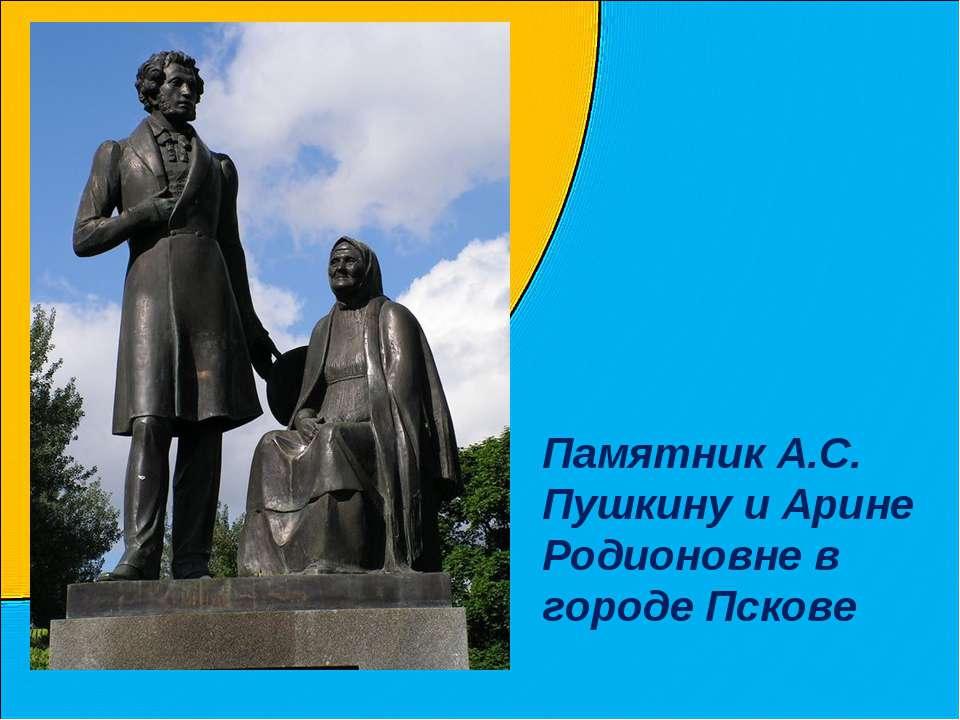 Памятник А.С. Пушкину и Арине Родионовне в городе Пскове