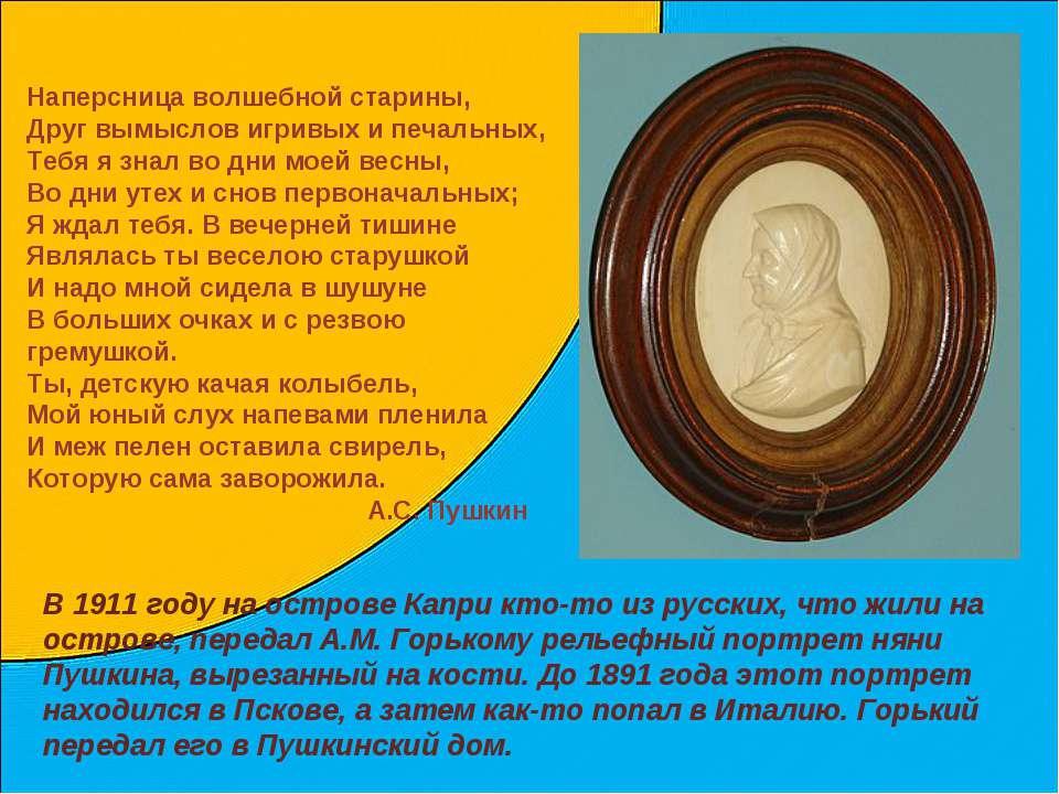 В 1911 году на острове Капри кто-то из русских, что жили на острове, передал ...