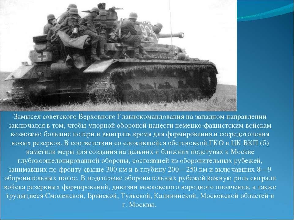 Замысел советского Верховного Главнокомандования на западном направлении закл...