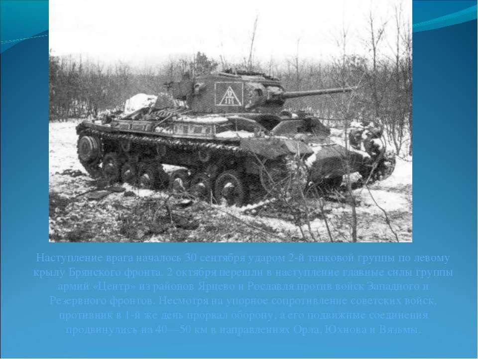 Наступление врага началось 30 сентября ударом 2-й танковой группы по левому к...