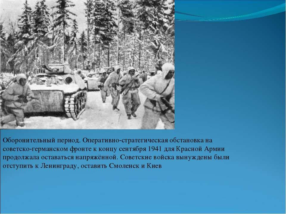 Оборонительный период. Оперативно-стратегическая обстановка на советско-герма...