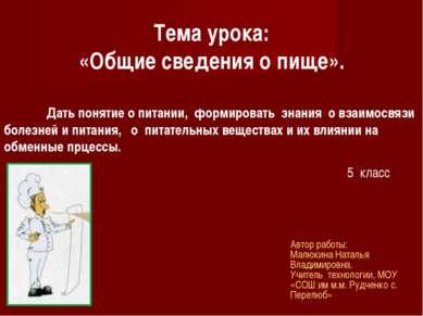 Тема урока: «Общие сведения о пище». Дать понятие о питании, формировать знан...